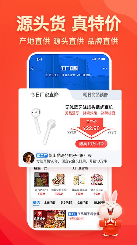 淘特 V4.10.0 安卓官方版截图4