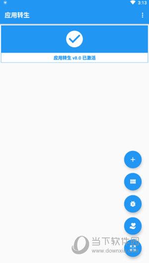 应用转生app下载