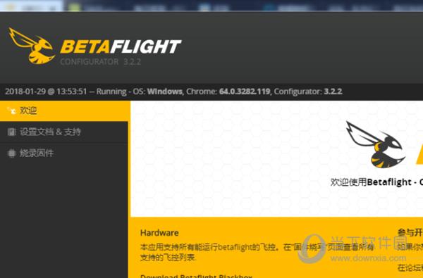 Betaflight Configurator汉化版
