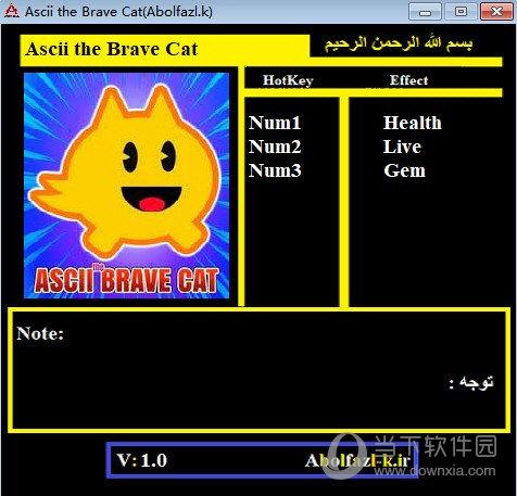 字符勇敢猫三项修改器