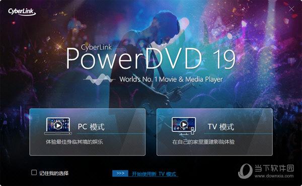 powerdvd19极致蓝光破解版