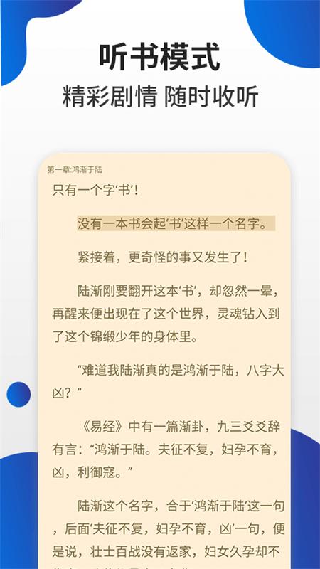 白猫小说 V1.0.0 安卓版截图4