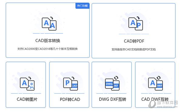 风云pdf转cad转换器