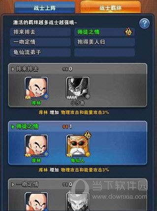 龙珠激斗无限龙石破解版