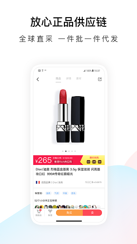 唯美美妝 V5.4.1 安卓版截图4
