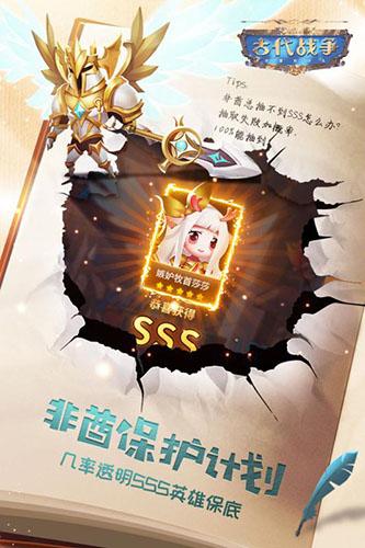 古代战争无限钻石版 V5.1.0 安卓中文版截图1