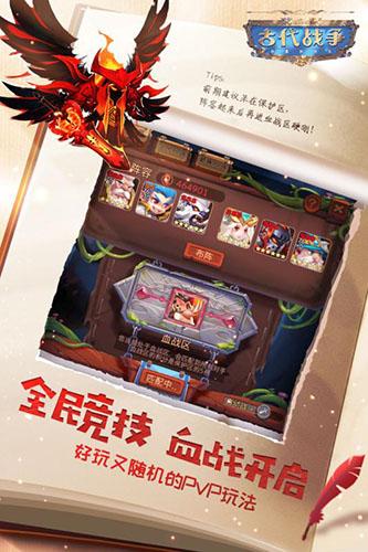 古代战争无限钻石版 V5.1.0 安卓中文版截图2