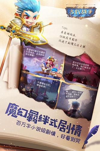 古代战争无限钻石版 V5.1.0 安卓中文版截图4