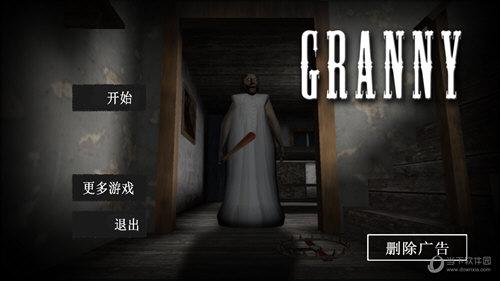 恐怖老奶奶中文破解版