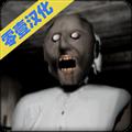 恐怖奶奶手游汉化版 V1.4.0.6 安卓免费版