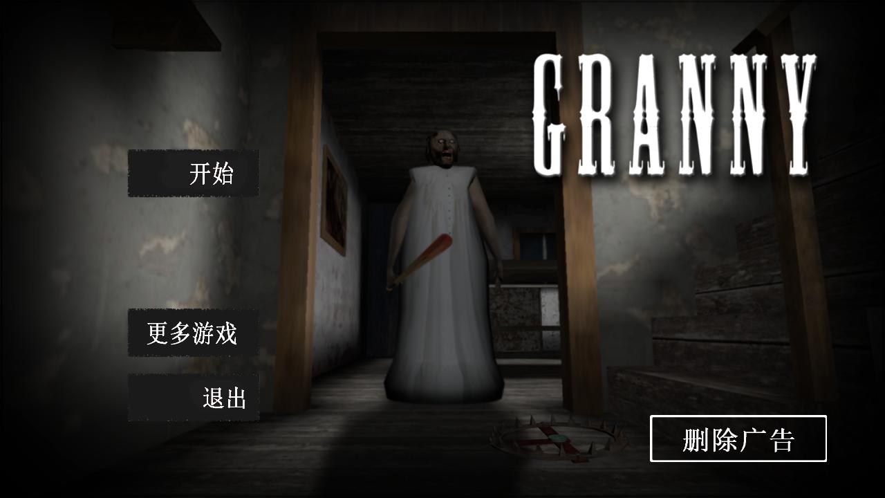 恐怖奶奶手游汉化版 V1.4.0.6 安卓免费版截图1