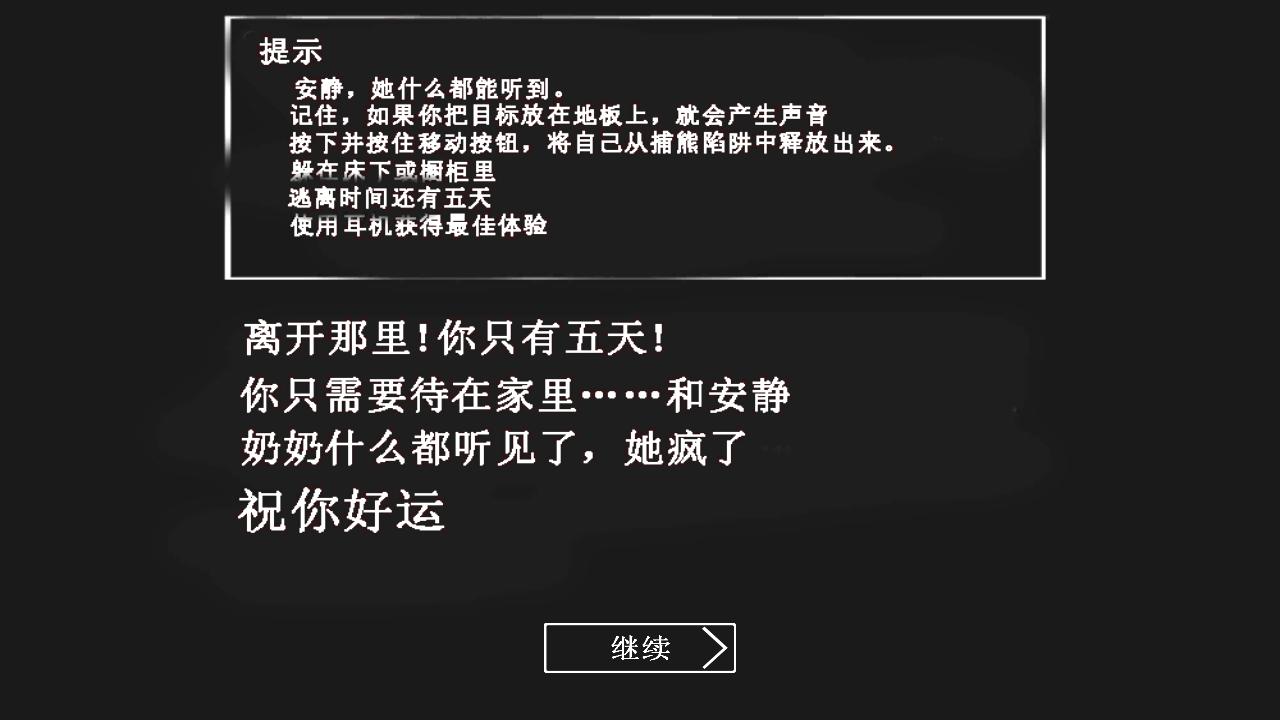 恐怖奶奶手游汉化版 V1.4.0.6 安卓免费版截图4