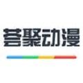 荟聚动漫去广告版 V1.0.0 安卓版