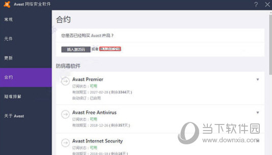 Avast Internet Security特别版