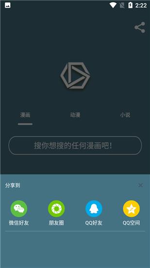 喵喵番3.0破解版 安卓免费版截图1