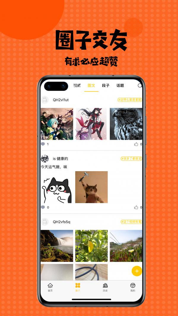 扑飞漫画2021最新版 V3.3.8 安卓版截图3