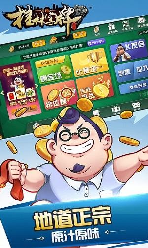 桂林字牌 V1.0.22.30 安卓版截图3