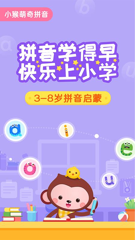 小猴萌奇拼音 V1.3 安卓版截图1