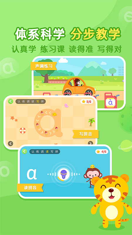 小猴萌奇拼音 V1.3 安卓版截图3