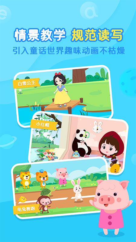 小猴萌奇拼音 V1.3 安卓版截图2