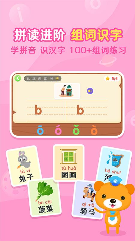 小猴萌奇拼音 V1.3 安卓版截图4