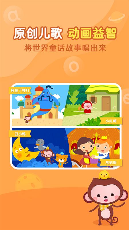 小猴萌奇拼音 V1.3 安卓版截图5