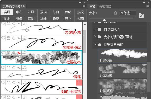 灵华西方画笔6.0破解版