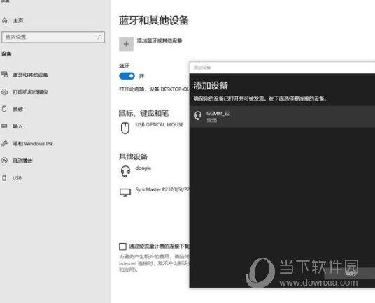 biaze蓝牙接收器4.0驱动下载