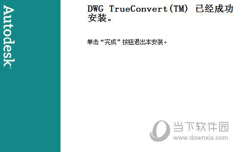 DWG TrueConvert
