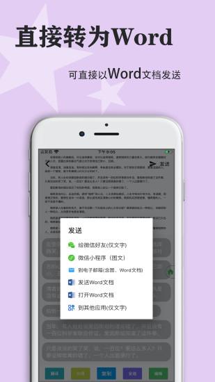 传图识字 V5.2.12 安卓官方版截图2