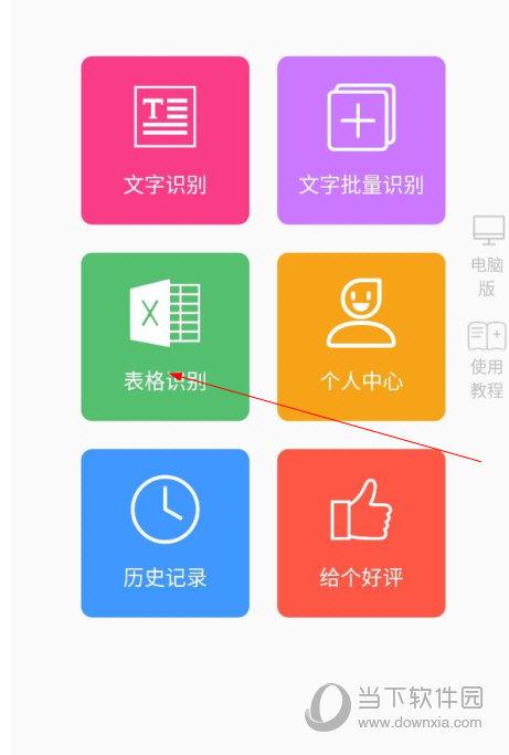 传图识字软件免费下载
