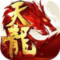 天龙八部内购免费版 V1.80.2.2 安卓版
