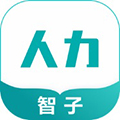 智子人力 V1.7.3.1 安卓版