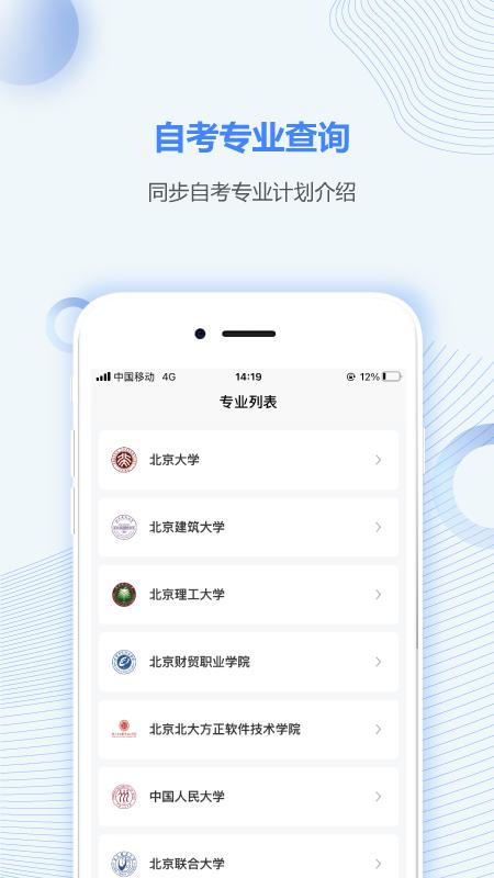 北京自考之家 V1.0.0 安卓版截图1