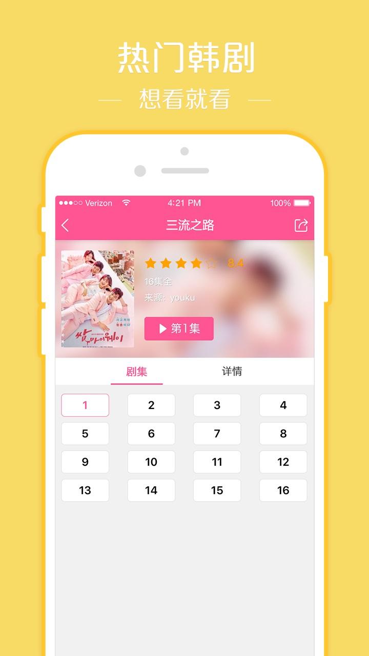 韩剧TV V5.6.2 官方安卓版截图2