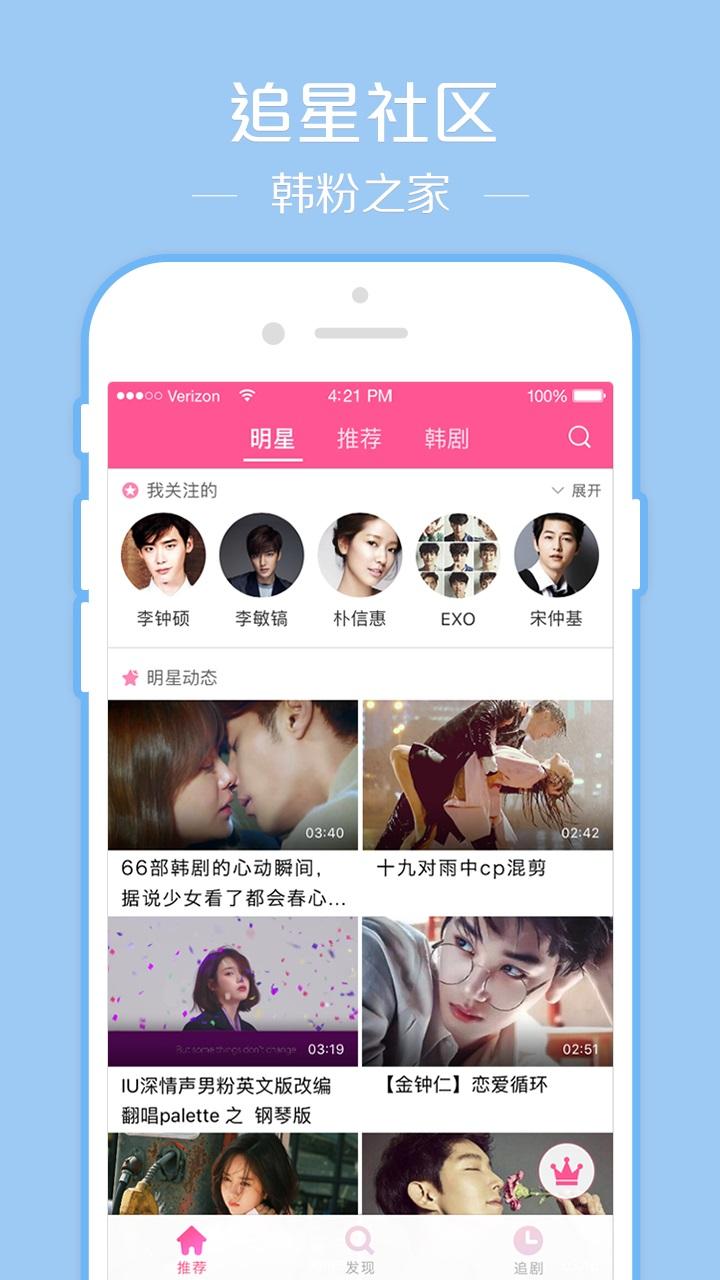 韩剧TV V5.6.2 官方安卓版截图1