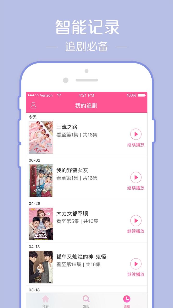 韩剧TV V5.6.2 官方安卓版截图3