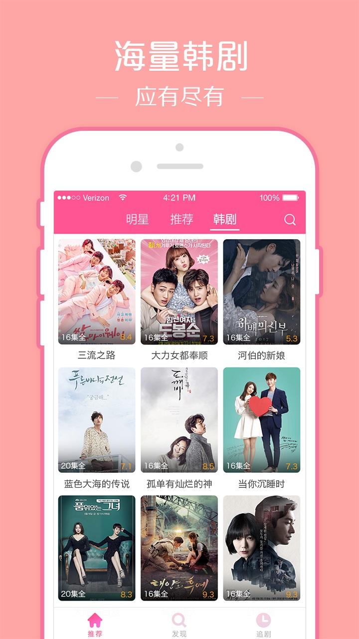 韩剧TV V5.6.2 官方安卓版截图4