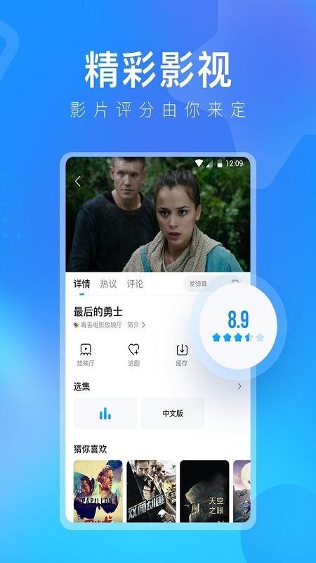 人人视频 V5.8.2 安卓版截图2