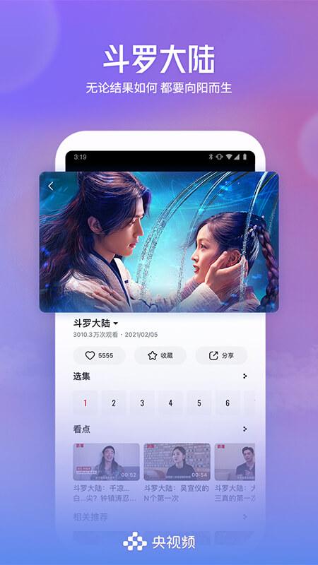 央视频手机版 V2.0.0.57699 安卓官方版截图3