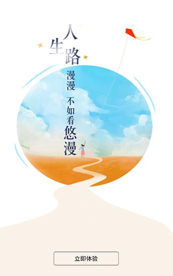 樱花动漫下载app下载官方 V2.0 安卓版截图5
