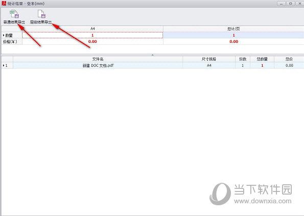 乐闪pdf尺寸统计助手专业版破解版