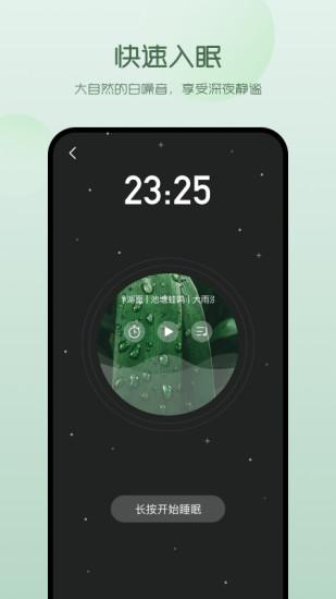 萤火虫睡眠 V3.6.0 安卓版截图1