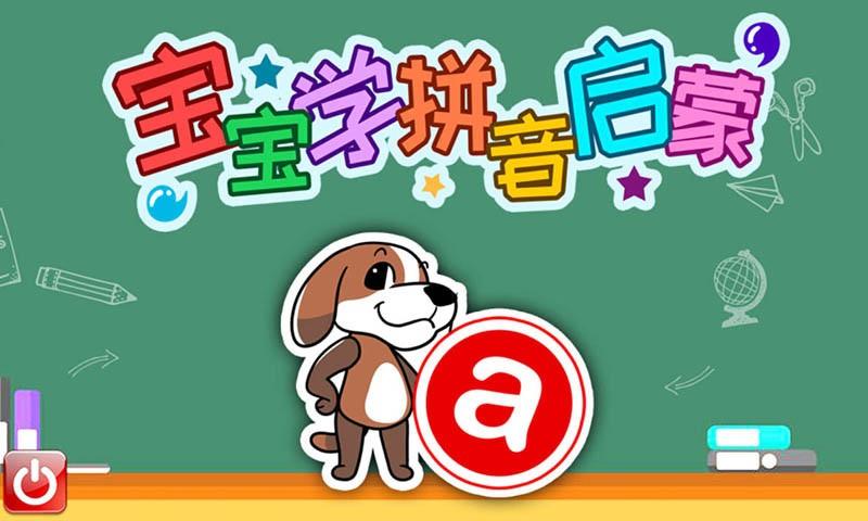 宝宝学拼音启蒙APP V4.61.213 安卓版截图1