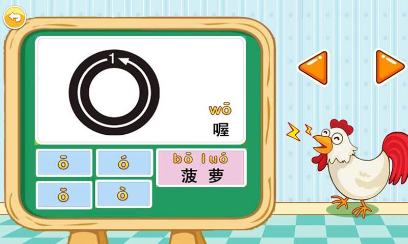 宝宝学拼音启蒙APP V4.61.213 安卓版截图2