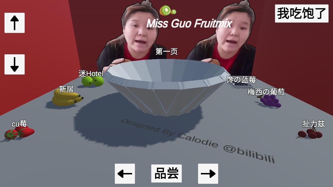 郭老师3d水果捞下载安装 V0.1 安卓版截图4