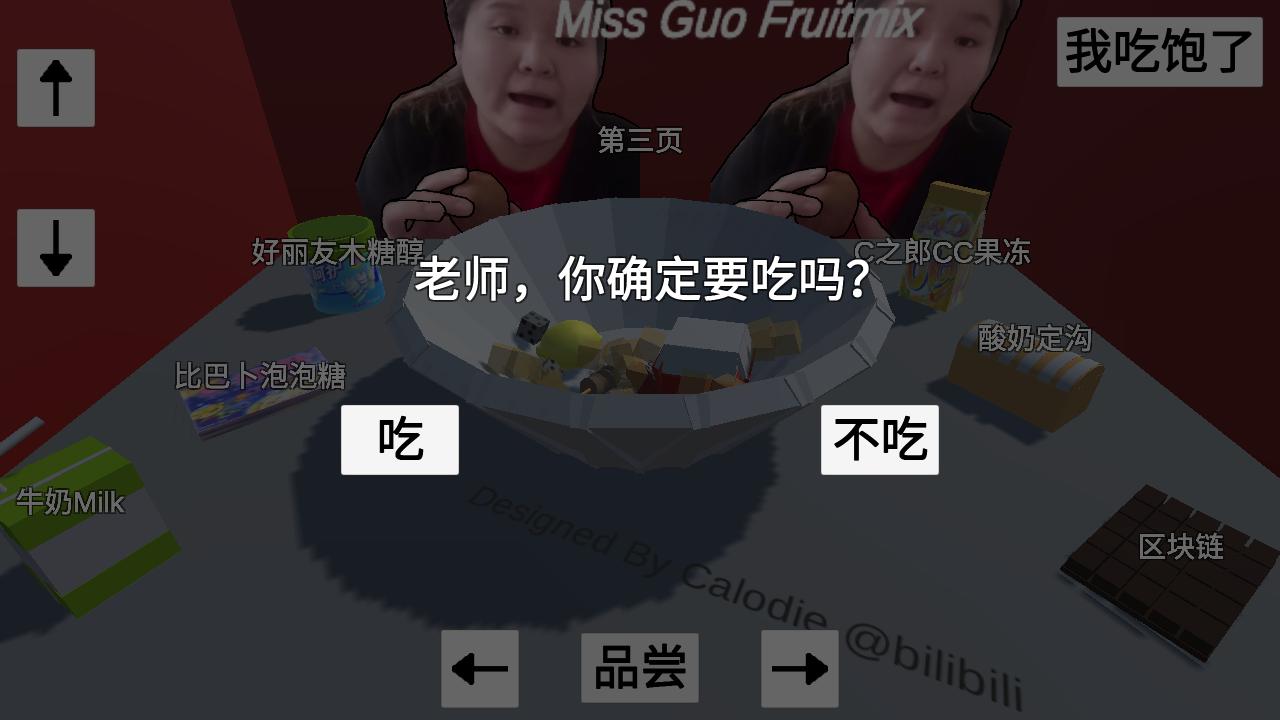 郭老师3d水果捞下载安装 V0.1 安卓版截图3