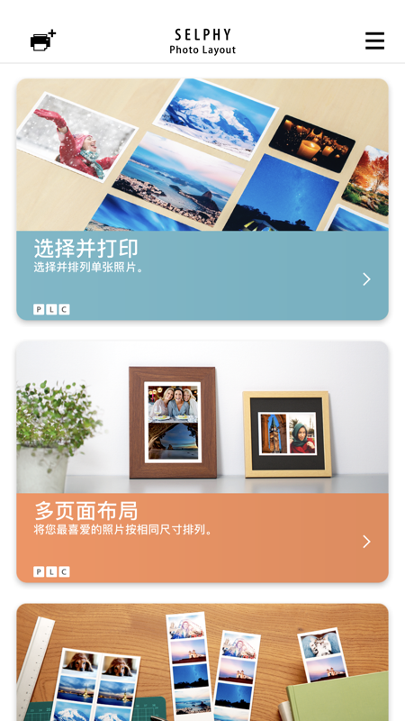 SELPHY Photo Layout(佳能selphy打印app) V2.1.0 安卓版截图2