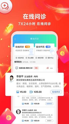 怡康到家 V3.1.9 安卓版截图2