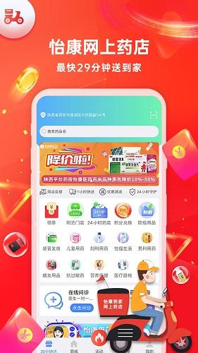 怡康到家 V3.1.9 安卓版截图4